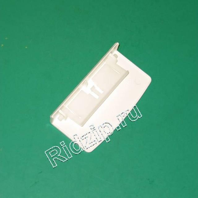A 322030400 - Ручка морозилки к холодильникам Ardo (Ардо)