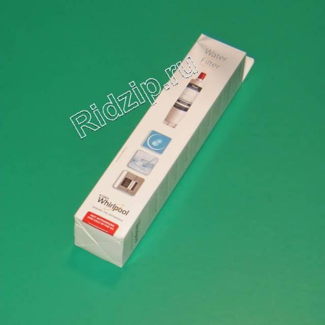 484000008726 - Фильтр для воды к холодильникам Whirlpool, Bauknecht, IKEA (Вирпул, Баукнехт, ИКЕА)