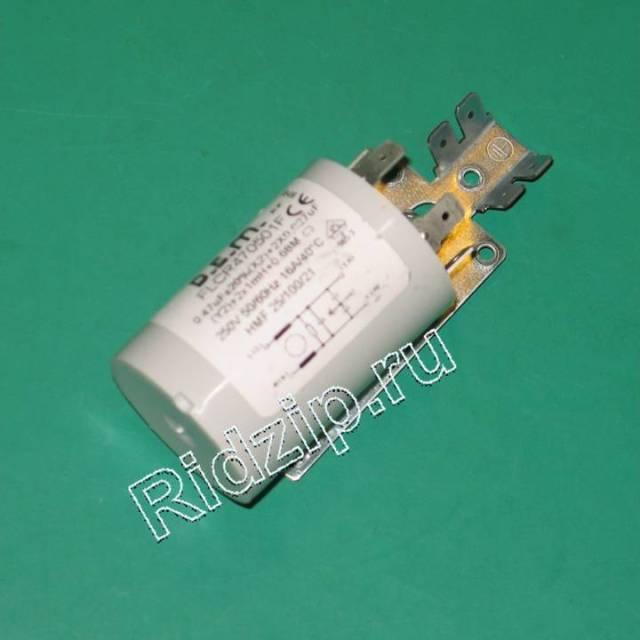 A 532005902 - Фильтр сетевой с держателем к стиральным машинам Ardo (Ардо)