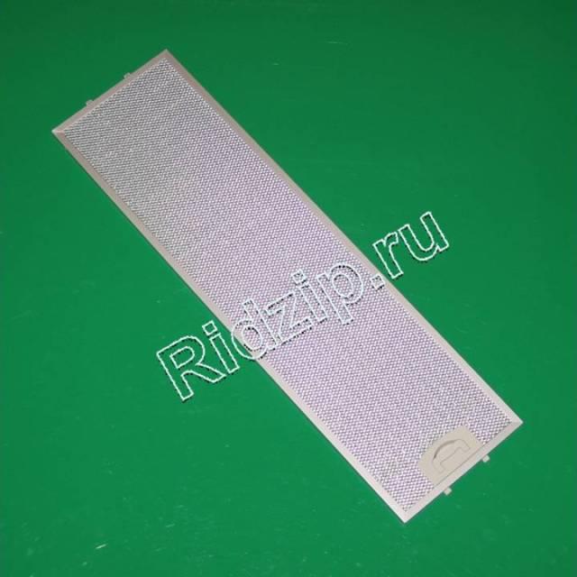 A 624000490 - Фильтр металлический жироулавливающий к вытяжкам Ardo (Ардо)