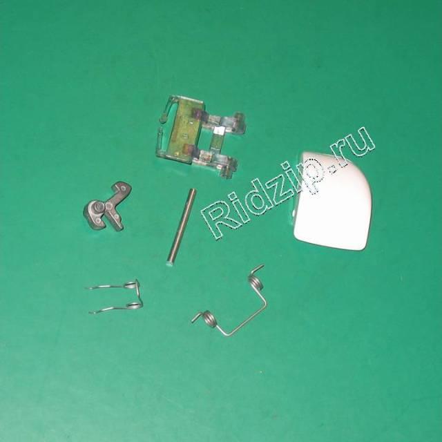 A 719003400 - Ручка люка к стиральным машинам Ardo (Ардо)