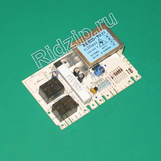 CY 91200605 - Плата управления ( модуль ) к стиральным машинам Candy, Hoover, Zerowatt (Канди)