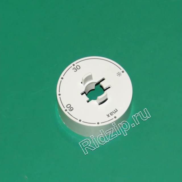 AI 041316 - Кольцо ручки термостата к стиральным машинам Indesit, Ariston