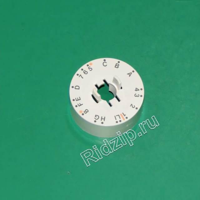 AI 041318 - Кольцо ручки таймера к стиральным машинам Indesit, Ariston