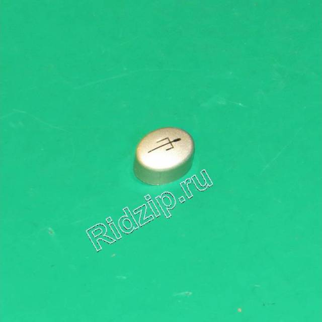 A 332068700 - Клавиша кнопки вертела серебристая к плитам, варочным поверхностям, духовым шкафам Ardo (Ардо)