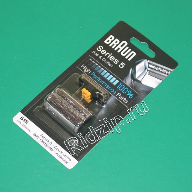 BR 5646761 - Сетка+нож 360-Complete (8000) 51S к бритвам Braun (Браун)
