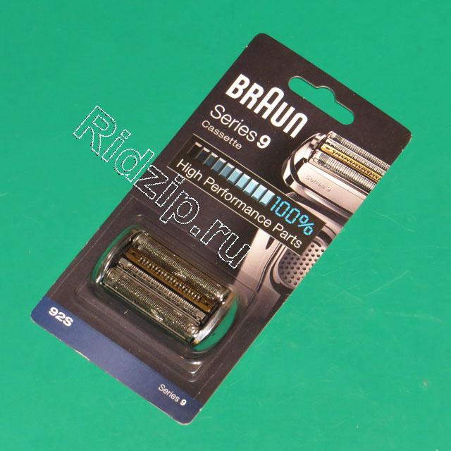 BR 90787638 - Сетка+режущий блок Series 9 92S к бритвам Braun (Браун)