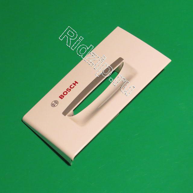 BS 12008953 - Ручка кюветы моющих средств к стиральным машинам Bosch, Siemens, Neff, Gaggenau (Бош, Сименс, Гагенау, Нефф)