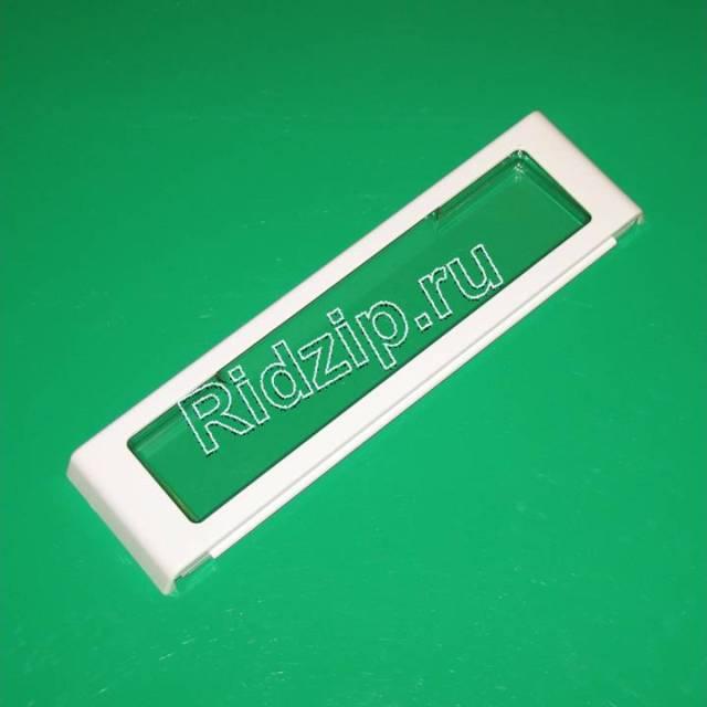 BS 266792 - BS 266792 Ручка ящика к холодильникам Bosch, Siemens, Neff, Gaggenau (Бош, Сименс, Гагенау, Нефф)