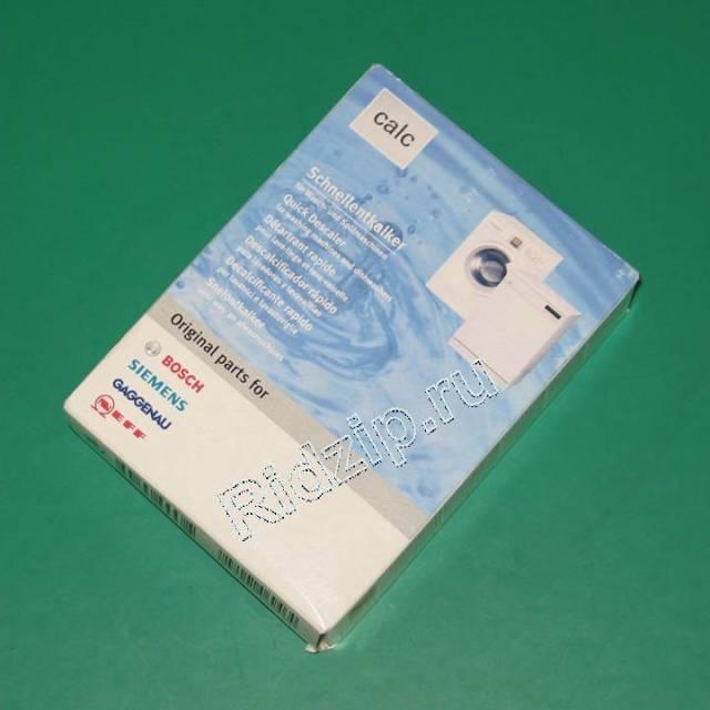 BS 311506 - Антинакипин для стиральных и посудомоечных машин ( старые коды 311133  460038 ) к стиральным машинам Bosch, Siemens, Neff, Gaggenau (Бош, Сименс, Гагенау, Нефф)