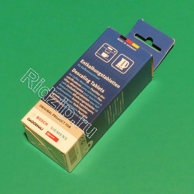 BS 311864 - Таблетки от накипи для кофемашин и чайников  6шт ( старый код 310967, 311556 ) к кофеваркам и кофемашинам Bosch, Siemens, Neff, Gaggenau (Бош, Сименс, Гагенау, Нефф)