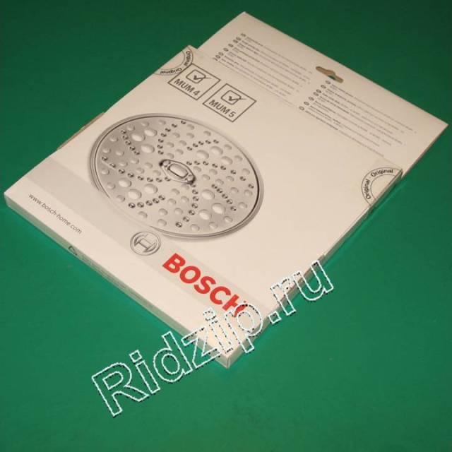 BS 573022 - BS 573022 Диск- терка для сырых овощей к кухонным комбайнам Bosch, Siemens, Neff, Gaggenau (Бош, Сименс, Гагенау, Нефф)