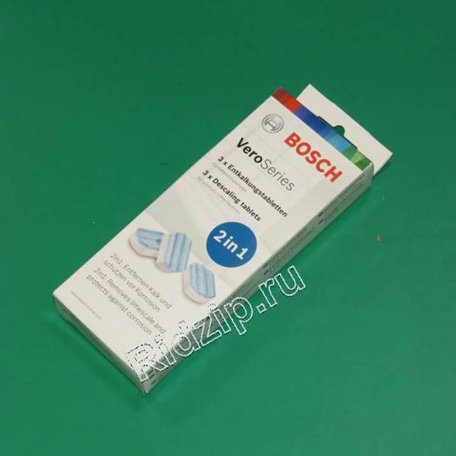 BS 576694 - Таблетка 2 в 1 (очистка от накипи + защита от коррозии) к кофеваркам и кофемашинам Bosch, Siemens, Neff, Gaggenau (Бош, Сименс, Гагенау, Нефф)