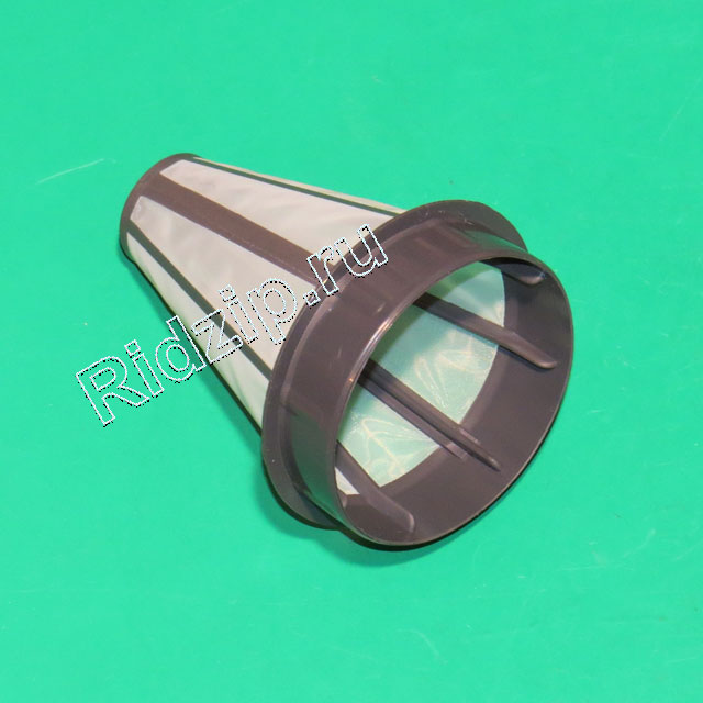 BS 638233 - BS 638233 Фильтр конус сетчатый к пылесосам Bosch, Siemens, Neff, Gaggenau (Бош, Сименс, Гагенау, Нефф)