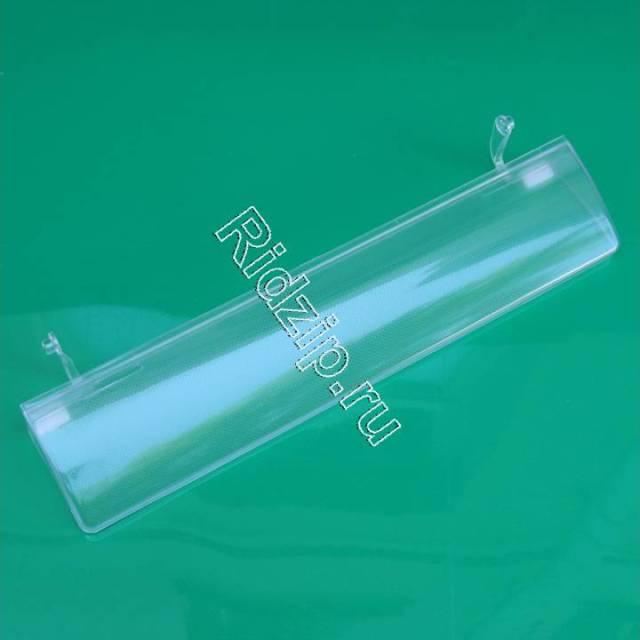 BS 665727 - Панель откидная ( клапан ) к холодильникам Bosch, Siemens, Neff, Gaggenau (Бош, Сименс, Гагенау, Нефф)