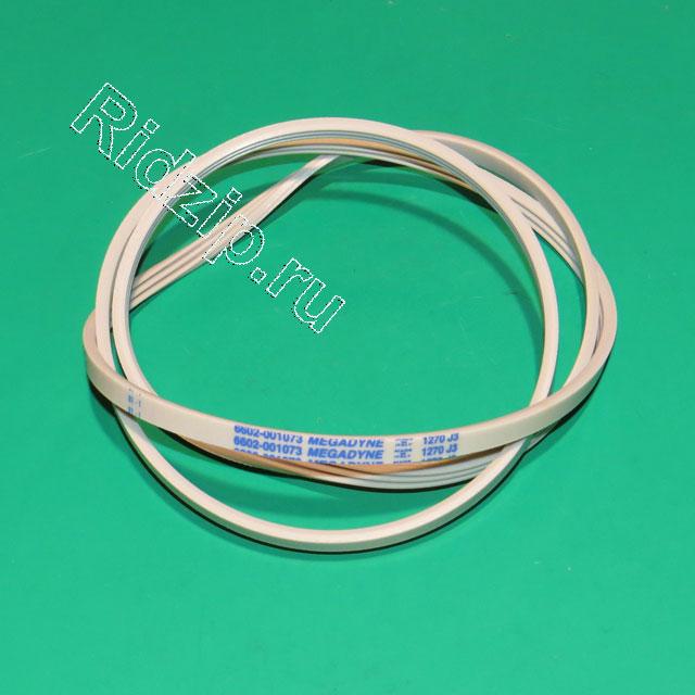 CH 6602-001073 - Ремень 1270 J3 ( MEGADYNE ) к стиральным машинам Samsung (Самсунг)