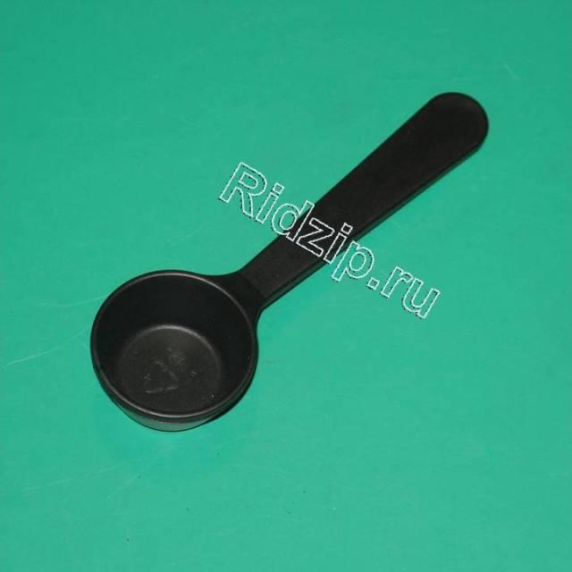 DL 5332107900 - Мерная ложка к кофеваркам и кофемашинам DeLonghi (ДеЛонги)