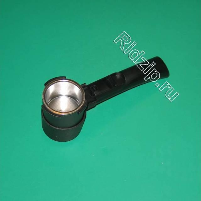 DL 5513200409 - Кофеприемник ( рожок ) к кофеваркам и кофемашинам DeLonghi (ДеЛонги)