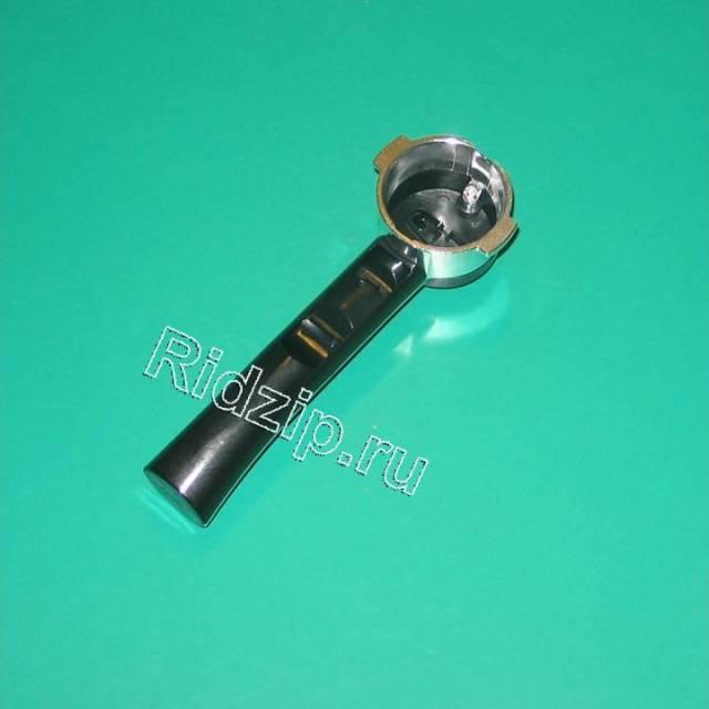 DL 7313280779 - Держатель фильтра ( рожок ) к кофеваркам и кофемашинам DeLonghi (ДеЛонги)