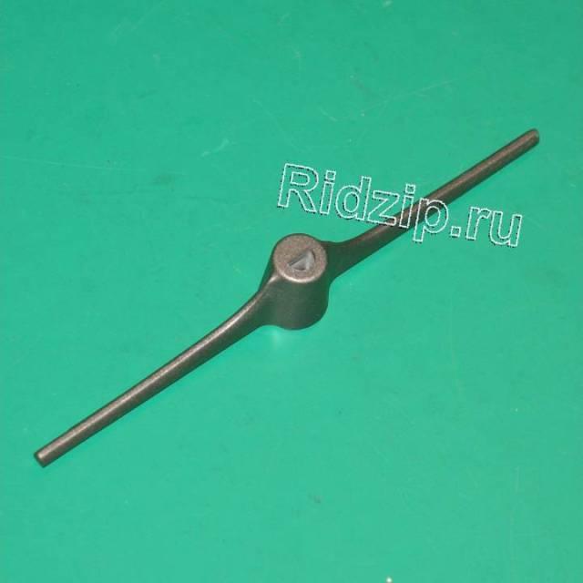 EL 4055058806 - Лопатка ( тестомешалка ) к хлебопечкам Electrolux, Zanussi, Aeg (Электролюкс, Занусси, Аег)