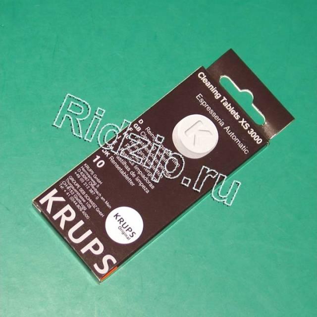 KA-XS300010 - Таблетки для очистки  к кофеваркам и кофемашинам Moulinex, Krups (Мулинекс, Крупс)