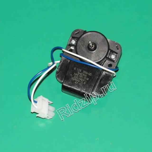 LB 6118769 - Мотор вентилятора к холодильникам Liebherr (Либхер)
