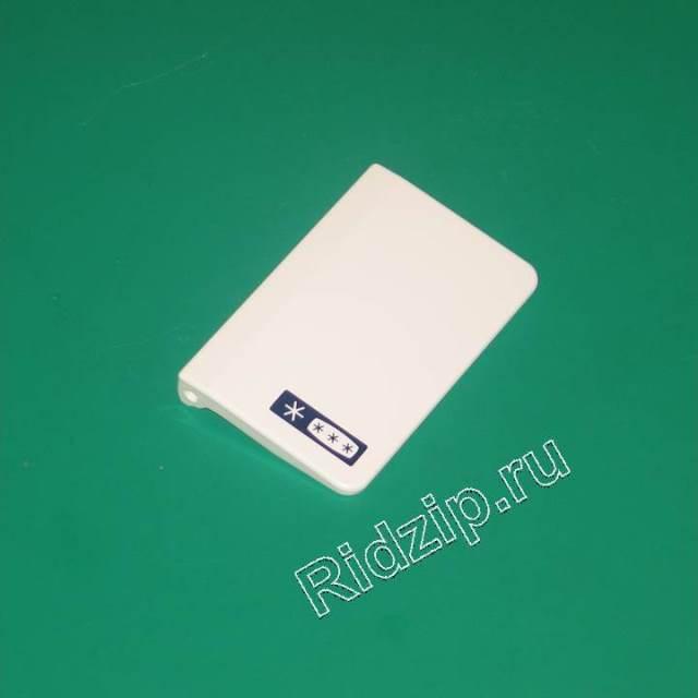 LB 7402284 - Ручка морозилки к холодильникам Liebherr (Либхер)
