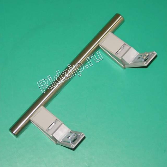 LB 7429892 - Ручка 245мм металл к холодильникам Liebherr (Либхер)