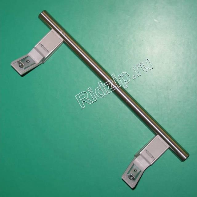 LB 7438434 - Ручка 330мм металл к холодильникам Liebherr (Либхер)