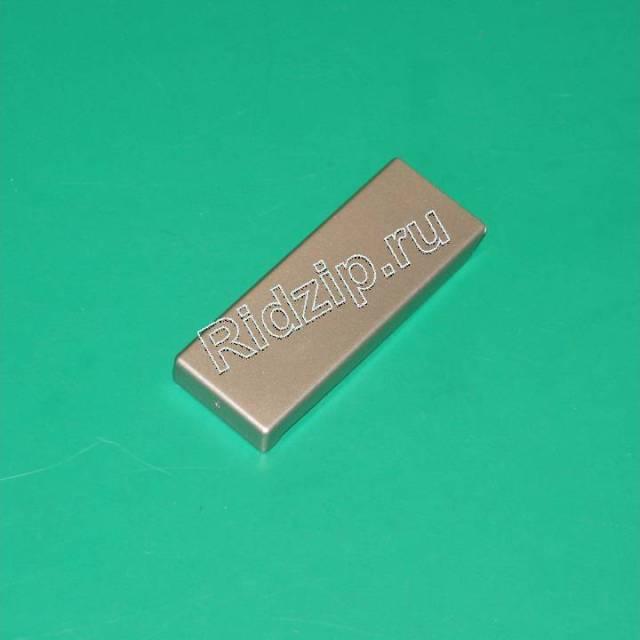 LB 9290864 - Накладка ручки серебристая к холодильникам Liebherr (Либхер)