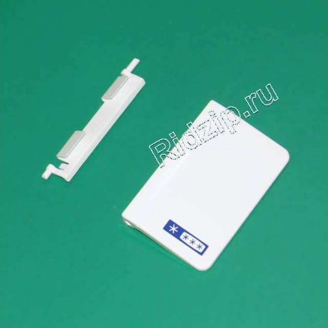LB 9590222 - Ручка морозилки + защелка 7402284 к холодильникам Liebherr (Либхер)