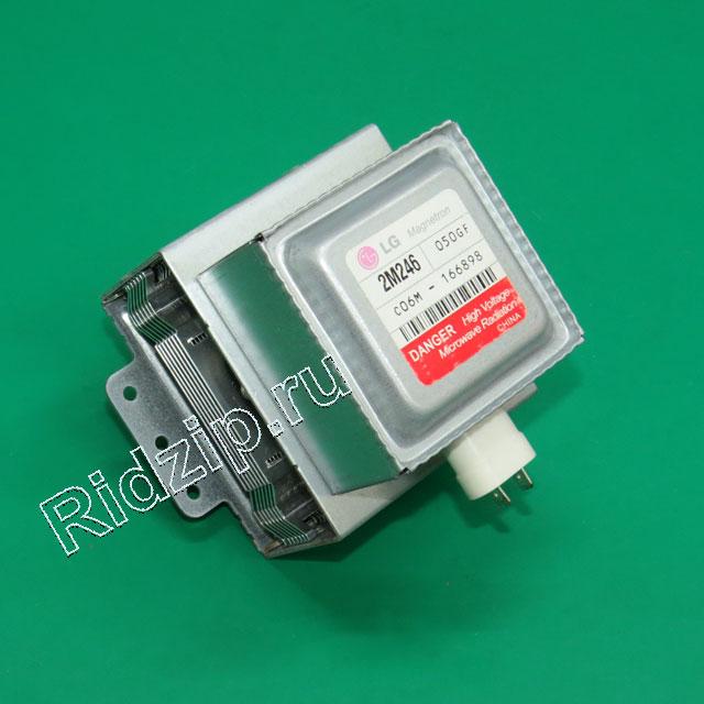 LG 2M246-050GF - Магнетрон к микроволновым печам, СВЧ LG (ЭлДжи)