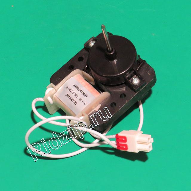 LG 4680JR1009F-1 - Мотор вентилятора ( замена для 4680JR1009F ) к холодильникам LG (ЭлДжи)
