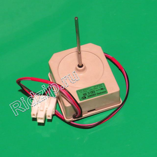 LG 4681JB1029A - LG 4681JB1029A Мотор вентилятора постоянного тока к холодильникам LG (ЭлДжи)