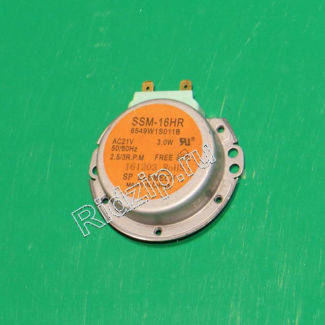 LG 6549W1S011B - Мотор вращения тарелки к микроволновым печам, СВЧ LG (ЭлДжи)