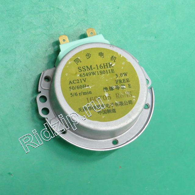 LG 6549W1S011E - Мотор вращения тарелки к микроволновым печам, СВЧ LG (ЭлДжи)
