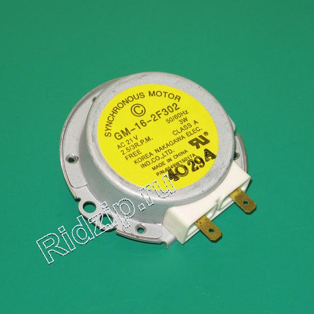 LG 6549W1S017A - Мотор вращения тарелки к микроволновым печам, СВЧ LG (ЭлДжи)