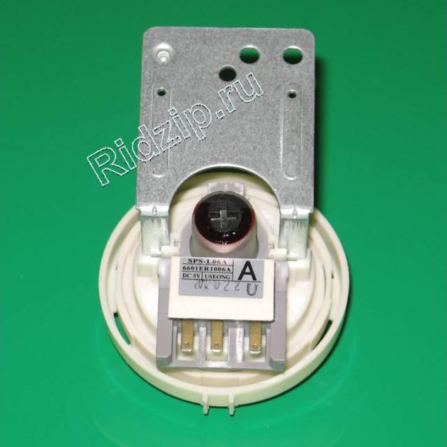 LG 6601ER1006A - Датчик уровня воды ( прессостат ) к стиральным машинам LG (ЭлДжи)