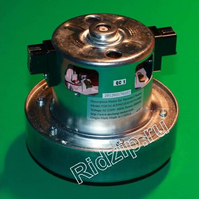 LG EAU41711808 - Мотор ( электродвигатель ) к пылесосам LG (ЭлДжи)