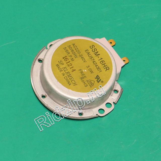 LG EAU57424301 - Мотор SSM-16HR для трамбования пыли к пылесосам LG (ЭлДжи)