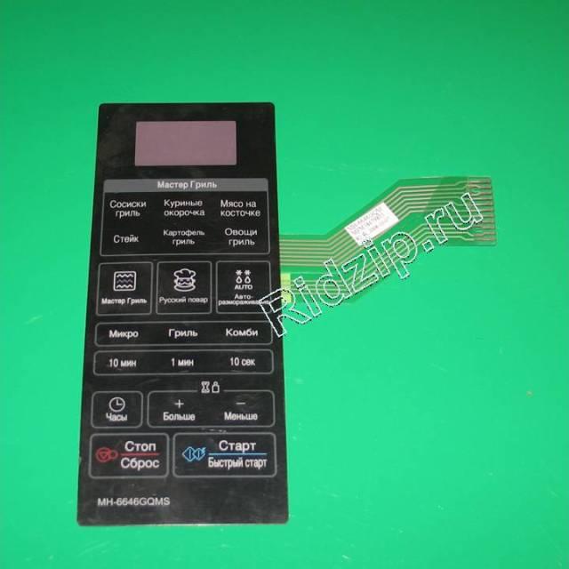 LG MH-6646GQMS - Панель управления сенсорная ( мембрана ) к микроволновым печам, СВЧ LG (ЭлДжи)