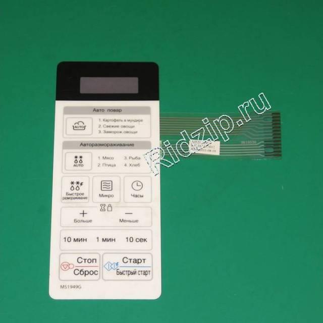 LG MS1949G - Панель управления сенсорная ( мембрана ) к микроволновым печам, СВЧ LG (ЭлДжи)