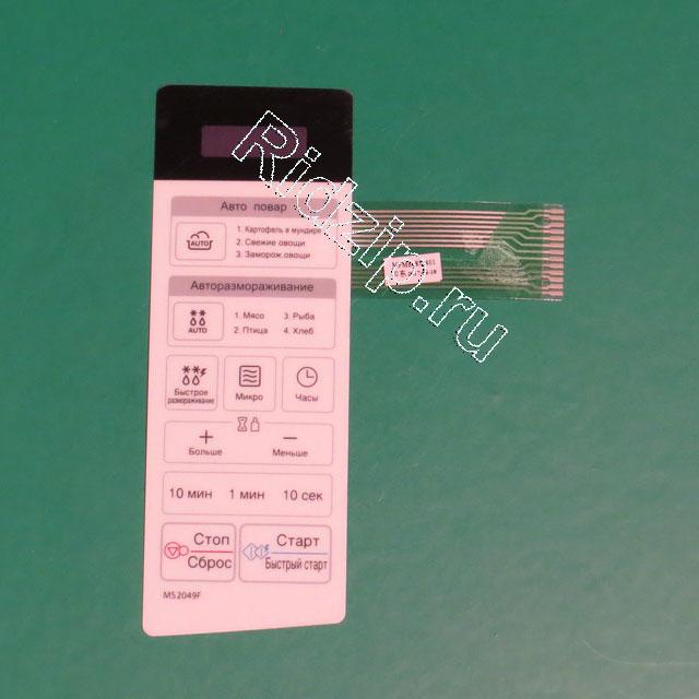 LG MS2049F - Панель управления сенсорная ( мембрана ) к микроволновым печам, СВЧ LG (ЭлДжи)