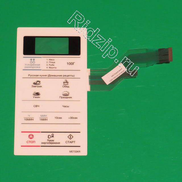 ME733KR - ME733KR Панель управления сенсорная ( мембрана ) к микроволновым печам, СВЧ Samsung (Самсунг)