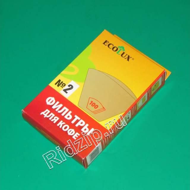 NR2 - Фильтры бумажные ( 100 шт. ) к кофеваркам и кофемашинам Ecolux (Эколюкс)