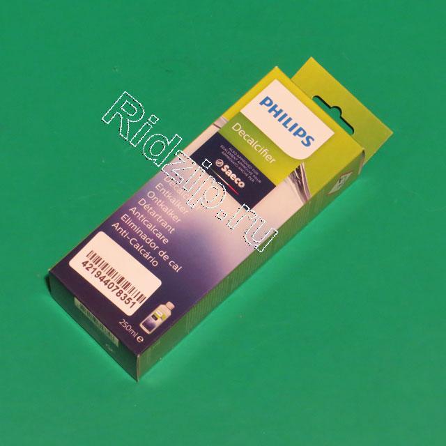 PS 421944078351 - Антинакипин CA6700 250 мл. ( замена для 996530072309 ) к кофеваркам и кофемашинам Philips, Saeco (Филипс, Саеко)