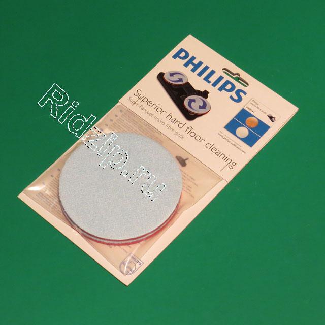PS 432200900221 - Диск чистящий к насадке (комплект из 2 шт.) к пылесосам Philips (Филипс)
