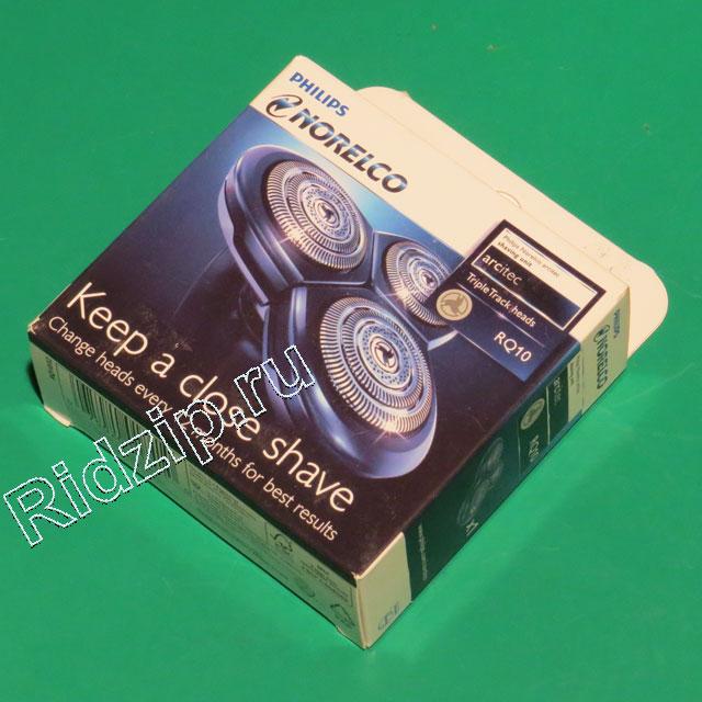 PS RQ10 - Бритвенные головки  к бритвам Philips (Филипс)