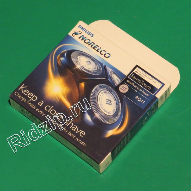 PS RQ11 - Бритвенные головки  к бритвам Philips (Филипс)