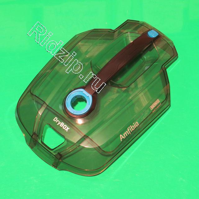 TS 102300 - Крышка для DRYBOX AMFIBIA к пылесосам Thomas (Томас)